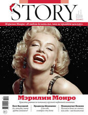 Marilyn Monroe 12/2016 magazine `STORY` (RUSSIA) 10 photos inside. In Russian