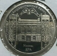1991 Russia 5 Roubles - Proof