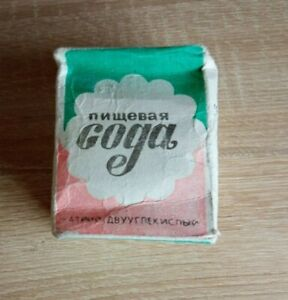 Soviet Vintage Baking Soda Sodium Hydrocarbonate bulk 250 gram
