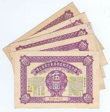 WHOLESALE ONE HUNDRED (100) CHINA PORT of GUANGDONG LOAN BONDS 1926 with ENGLISH