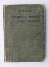1913 Imperial Russian COMMERCIAL CORRESPONDENCE by Blatov Book Manual