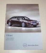 Краткое описание / Kurzanleitung Mercedes  E-Класс W 212 / S 212 - Выпуск 2011!