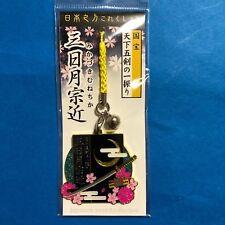 F/S Japanese Sword Mikazuki Munechika Key Chain Strap Shippo Cloisonne