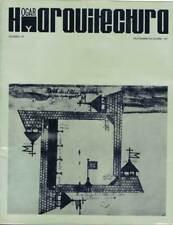 Revista Hogar y Arquitectura Nº 97. Noviembre-Diciembre 1971