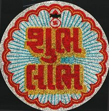 Traditional Large Gujarati Shubh & Labh Glitter Sticker –Hindu Religious Sticker