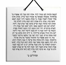 Hebrew Book of Psalms Ceramic TILE holy bible Tehillim Chapter 9 תהילים עברית
