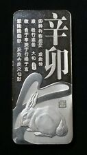 2011 China Lunar Year Rabbit Solid .999 Silver 200 Gram Tael Ingot Bar Coin Rare