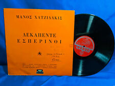 Manos Hadjidakis LP Odeon OMCGA 40 Greek Pressing