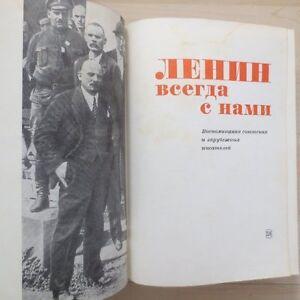 1969 Ленин с Нами- Воспоминания писателей; LENIN Soviet/ Foreign writers RUSSIAN