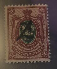 1919, Armenia, 101, MNH