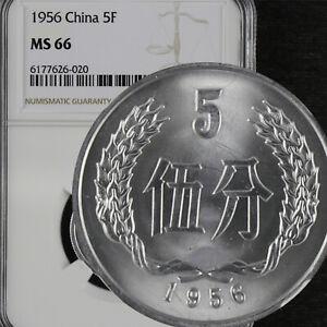 1956 China 5 Fen NGC MS 66