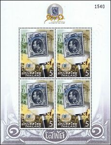 130th Anniversary of Thai Postal Services -KB(II) PERFORATED- (MNH)