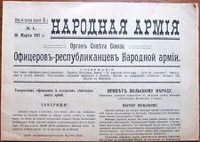 1917 Russia February Revolution Newspaper НАРОДНАЯ АРМИЯ Офицеры Республиканцы