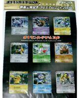 Pokemon Card Game DP movie public commemorative premium seat 2008