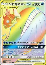 Pokemon Card Japanese - Magikarp & Wailord GX HR TAG TEAM 111/095 SM9 - HOLO