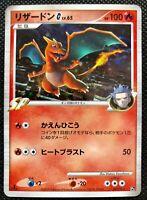 Charizard G (Galaxy) SP Fully Holo | 1st Edition | Rare Pokemon Card Japanese