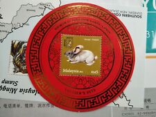 2011 Malaysia Rabbit Year perforated stamp MS