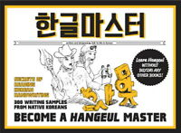 """Let's learn Korean """" Hangul Master """"  Written English - Delivered by -FedEx/ DHL"""