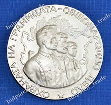 Bulgarian Army Frontier Guard DESK MEDAL Protecting the Border PLAQUE