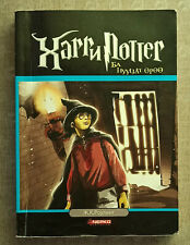 Harry Potter Book #2 Mongolian 2nd Official Edition 2014 Paperback Used Rare