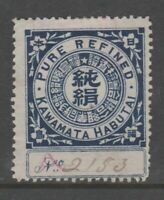 Japan fiscal revenue stamp 7-10-20