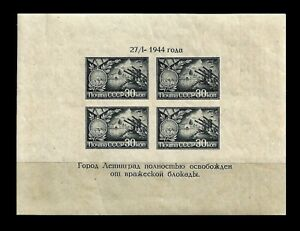 RUSSIA. Honoring the defenders of Leningrad. 1944. Scott 959. MNH (BI#NMAlb3)