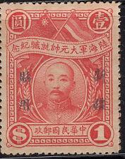 China 1928 SINKIANG CHANG TSO-IN SC#73 MvLH FINE