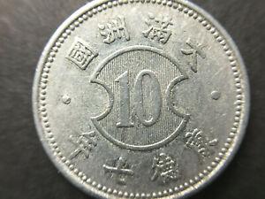 China 1940 Manchukuo 1 Chiao (10 Fen) Aluminium KT 7. 滿洲帝國 康德七年 壹角