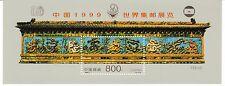 1999 China Miniature Sheet SG 4377, Mint Never Hinged