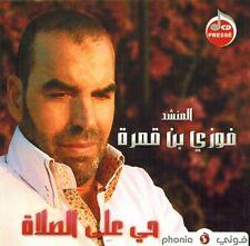 Arabisch - Islamische Musik - Fawzi Ben Gamra - Hayi Alla Salaat (2015)