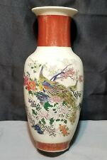 Vintage Satsuma Peacock / Floral Oriental Vase Japan
