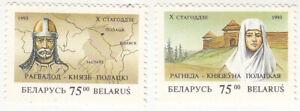Belarus 1993. Famous people. Polatsk Prince Rogvolod and Princess Ragneda. MNH