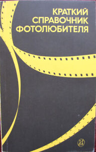 1987 Handbook Manual PHOTOGRAPHER'S QUICK REFERENCE GUIDE Soviet Russian Book