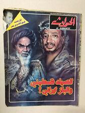 El Hawadess Arabic Political Iran {Khomeini, Arafat} Lebanese Magazine 1979