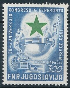[52129] Yugoslavia Airmail 1953 Very good MNH Very Fine stamp $275