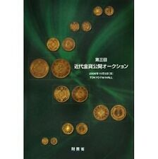 Third Modern Gold Coins Public Auction Japanese Collection Book