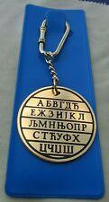 Keychain Keyring Cyrillic alphabet Vukovica Serbia