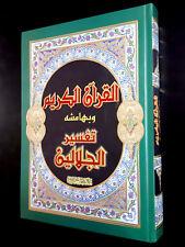 ISLAMIC BOOK. TAFSIR AL-QURAN. AL-JALALAYN. p in  2016