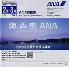 ANA All Nippon Airways Timetable  February 1, 2006 =