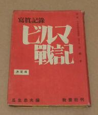 BURMA SENKI, Burma war diary 1944, Tadao Uryu