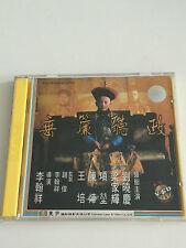 Reign Behind a Curtain (VCD) Tony Leung Liu Xiaoqing Eng Sub