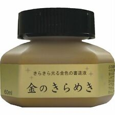 Japanese Chinese Calligraphy Gold Color Sumi Drawing Ink Shodo 60ml for Pro Art