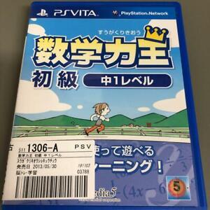 Sugaku Rikiou: Shokyu Junior-high 1-Level PSV Vita Japanese version