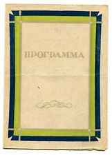 Russian 1940s Conductor Yevgeny Mravinsky, Vera Dulova Harp Program