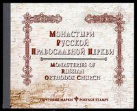 Russland 2004 Markenheftchen MiNr. MH 14 postfrisch MNH Klöster (U922