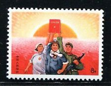 China Stamp 1968 W15 Communique of 12th Plenary Session of 8th CCCPC MNH
