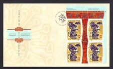 Canada   FDC  # 2257      YEAR OF THE RAT      2008 URpb    New & Unaddressed