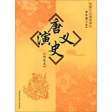 Romance of Chinese Ancient History of Tang Dynasty Kingdom (Illustrated version)