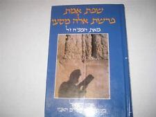 Hebrew Sefat Emet, on  religious significance of Palestine for Jews MOSHE HAGIZ