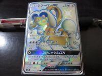 Pokemon card SM8b 243/150 Drampa GX SSR Ultera Shiny Japanese